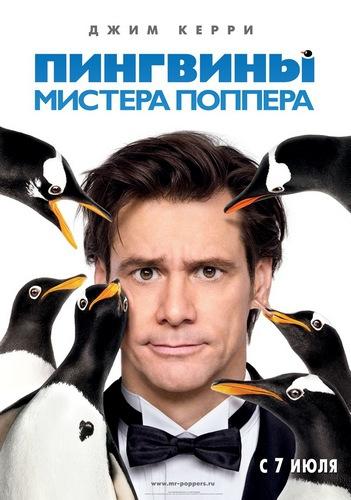 Пингвины мистера поппера / mr. Popper's penguins [2011, фэнтези.